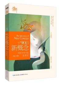 盛开·90后新概念·花样年华书系·凌霄纪