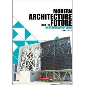走向未来的现代建筑