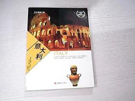 文化震撼之旅-意大利