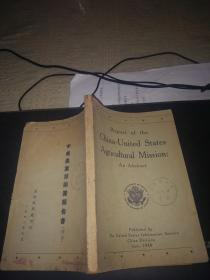 中美农业技术团报告书(摘要)(汉英文)(民国37年)