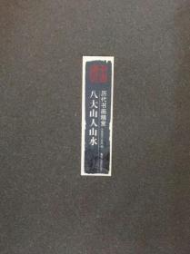 八大山人山水(历代书画精赏 8开 全一盒)
