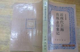 近现代上海出版业印象记。。。