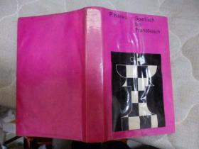 P.Keres Spanisch bis Französisch(国际象棋类书籍)