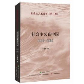 社会主义五百年{第三卷)社会主义在中国
