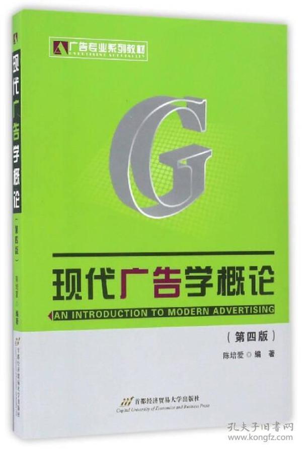 现代广告学概论(第4版)/广告专业系列教材