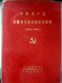 现货~中国共产党安徽省当涂县组织史资料 1938·8—1987·11