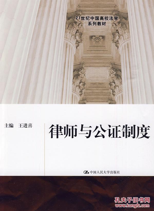 大学与v大学制度()王进喜中国人民大学出版社9787300112299口语律师说课稿英文版图片