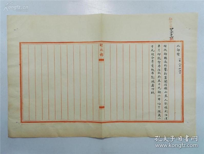 福建地方文献,民国二年老电报档案,刘鸿寿致财政部总长一大张,保真包老!刘鸿寿是民国时期三大理财能手之一,肉松发明者。