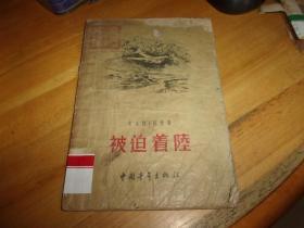 被迫着陆----1955年1版1印---馆藏书,品以图为准