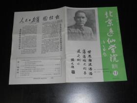 北京逸仙学院院刊1994年1.2