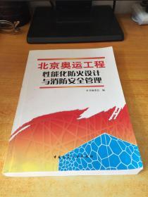 北京奥运工程性能化防火设计与消防安全管理