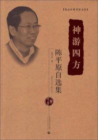 北京社科名家文库·神游四方:陈平原自选集