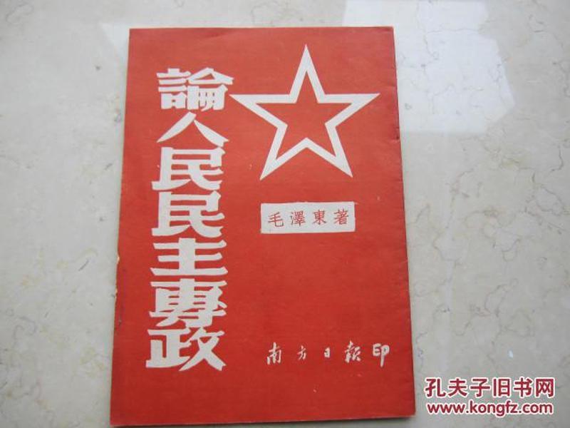 民国版  封面红色少见  《 论人民民主专政 》  毛泽东著   南方日报社  好品