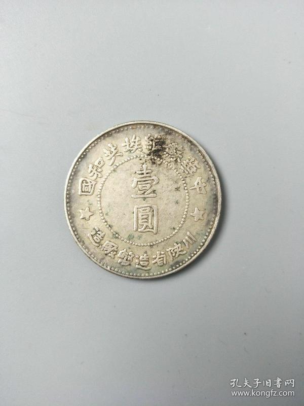 中华苏维埃共和国-川陕省造币厂-苏区物品老银币钱币-红色收藏
