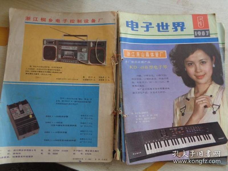 电子世界 1987.5-12(缺7)