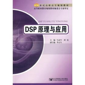 DSP原理与应用9787563517510 马永军 刘霞