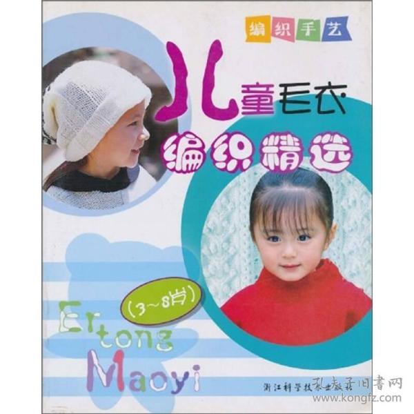 編織手藝--兒童毛衣編織精選(3-8歲)