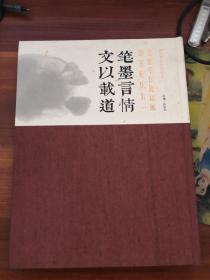 恭王府艺术系列展  文以载道 笔墨言情