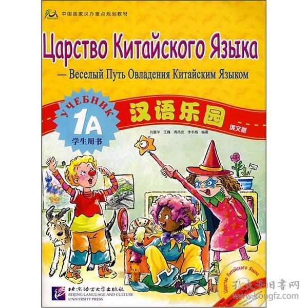 中国国家汉办重点规划教材:汉语乐园(1A学生用书)(俄文版)