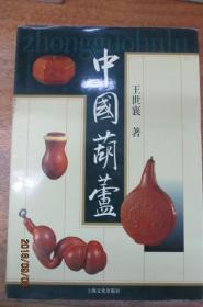 中国葫芦(硬面精装本)。。。