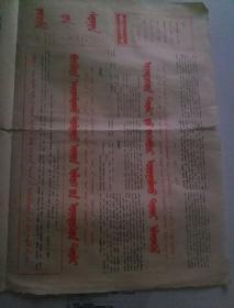 哲里木版1975年1月20日1882期