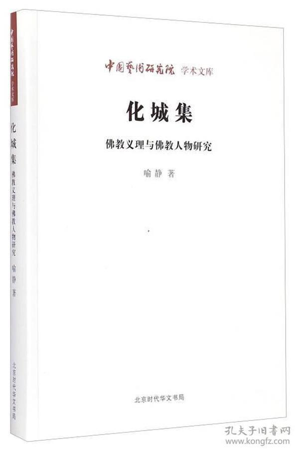 中国艺术研究院学术文库:化城集(佛教义理与佛教人物研究)