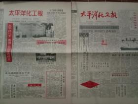太平洋化工报(试创)
