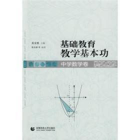 基礎教育教學基本功:中學數學卷