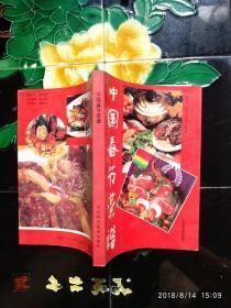 中国春节菜谱