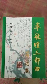 车敏瞧三部曲【自传,诗作,书法】作者91岁 毛笔签名本 签赠本有印章