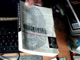 中国的毒蛇及蛇伤防治        Q5