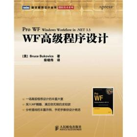 WF高级程序设计:Pro WF: Windows Workflow in .NET 3.5