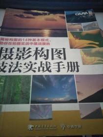 摄影构图技法实战手册(书皮磨损)