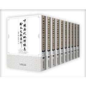 中国历代地理总志珍本文献汇刊(第四辑)共十册