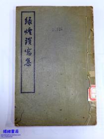 绿烟琐窗集(1955年1版1印 印数2100册 32开线装  据北京图书馆藏旧钞本影印)