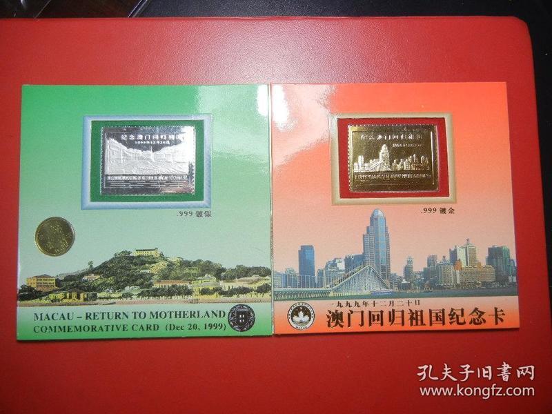 澳门回归祖国纪念卡册 少见镶嵌币章卡 钞为95年AA冠