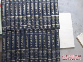 britannica world encyclopaedia 브리태니커 世界百科全书的百科全书 1--27册 共27本 精装厚册 净重55公斤