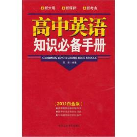 高中英语知识必备手册