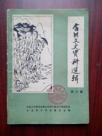 合川文史资料选辑 第三辑,合川历史,合川文史
