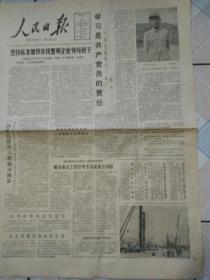 《人民日报》1983年7月3日
