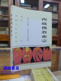 西藏佛教密宗   [英] 布洛菲尔德 著  耿昇 译 2003年二版一印3000册