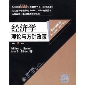 经济学理论与方针政策(第8版)