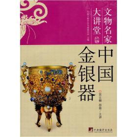 正版库存 文物名家大讲堂 中国金银器