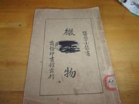 微生物 医学小丛书--民国21年国难后1版