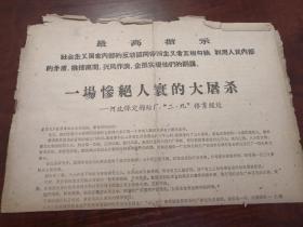 """文革传单:一场惨绝人寰的大屠杀——河北保定棉纺厂""""二·九""""惨案经过 8开"""
