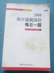 税务公务员岗位学习每日一题丛书:2008出口退税岗位每日一题