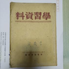 学习资料(中国人民政治协商会议全国委员会)