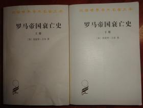 罗马帝国衰亡史(上下册)汉译世界学术名著丛书、2本合售