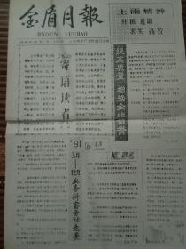 金盾月报创刊号