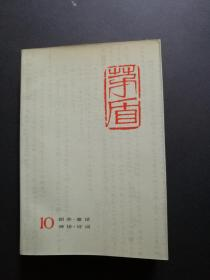 茅盾全集10(私藏无写划一版一印 封底有油渍 见图)第10册